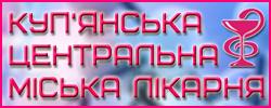 Куп'янська центральна міська лікарня Харківської області